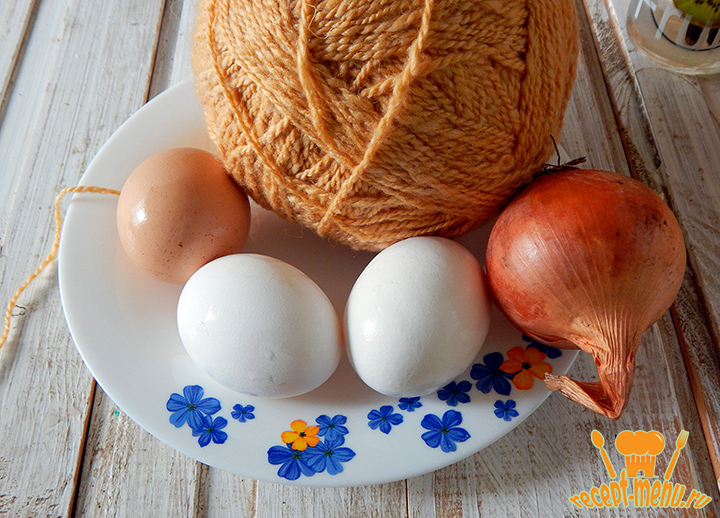 Яйца, лук, клубок ниток