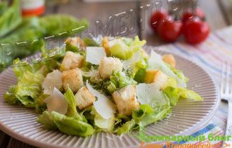 Классический вариант салата Цезарь
